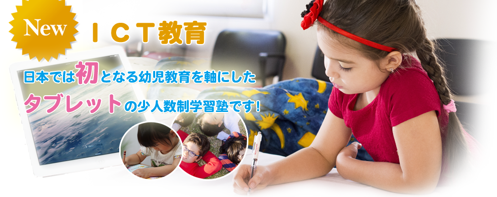 Self Kids「セルフキッズ」 は日本では初となる幼児教育を軸に、専用タブレットを使用した少人数制学習塾です